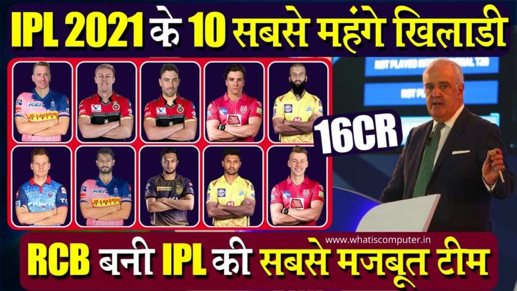 Who has sold the most expensive player of IPL 2021 top 10 list?